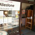 マイルストーン -