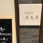 中国旬菜 茶馬燕 - 中国旬菜 茶馬燕
