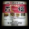 百福 塚口店