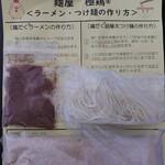 152323443 - 極鶏オミヤ麺(秋刀魚)♪
