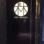 バー ハヤシ - 入口です