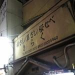 15233796 - 店の「看板」