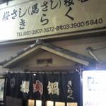 15233797 - 店の入口