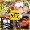 ぱいかじ - 料理写真:沖縄で人気の居酒屋系列が埼玉に進出!