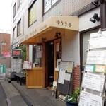 ゆうき亭 - 入口