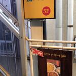 152369892 - エレベーターは4階まで、5階へは階段で登る