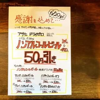 「ノンアルビール」「ノンアルカクテルビール」50円引き