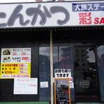 彩 - お店
