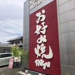 Rikyu Omoya -