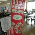 呉市役所食堂 - 呉市制110周年記念グルメの幟