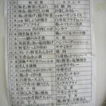 呉市役所食堂 - 日替わりランチメニュー