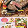 サムズ カフェ - 料理写真:ステーキ&アジアンフェアー6/1~8/31
