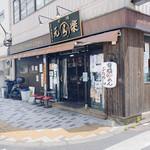 新橋元楽 -