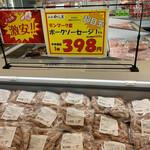 肉の匠 中むら屋 - 1キロで398円とは超~お得♡