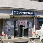 めん創 桜花 大和製麺所 -