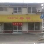 15241849 - 中華専門店香林