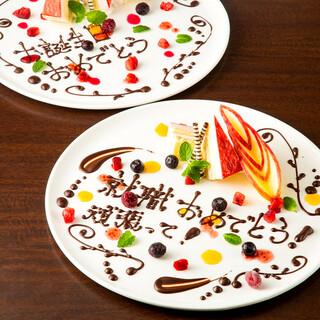 特製デザートプレート特典あり♪記念日やお祝いに
