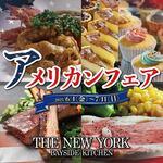 THE NEW YORK BAYSIDE KITCHEN - メイン写真: