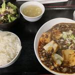 一創 - 麻婆豆腐ランチ 900円(ご飯お代わり自由)