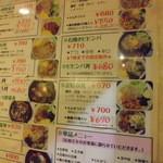 15244126 - 色々な丼メニュー