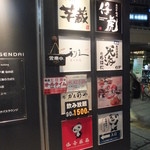 米沢牛焼肉 仔虎 仙台駅前店