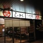 南木商店 -