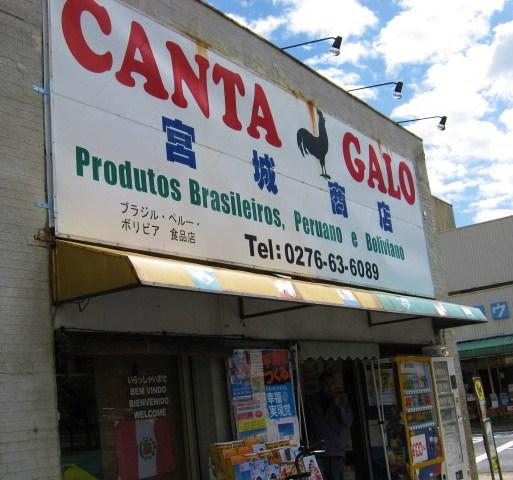 カンタガーロ 宮城商店 (CANTA GALO) - 西小泉/その他 [食べログ]