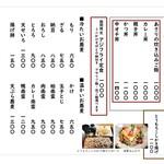蕎麦たのし - 料理写真: