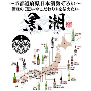 ◇日本全国のこだわり銘柄を取り揃えております!