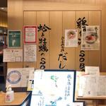 銀座 篝 ルクア大阪店