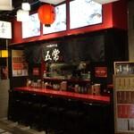 つけ麺専門店 五常 -