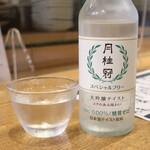 サケトサカナ - スペシャルフリー大吟醸テイスト