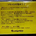ごっつ - 店舗挨拶 2012.10.6