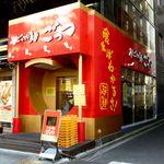 ごっつ - 店舗外観 2012.10.6