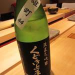 すし家 - 次は山形のくどき上手純米大吟醸。香り豊かなお酒。