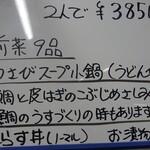 152475934 - メニュー