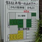 かも川 - 駐車場,かも川本店(愛知県岡崎市)食彩品館.jp撮影