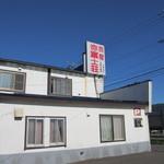 民宿赤富士荘 -