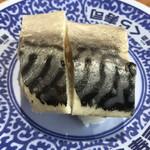 無添くら寿司 - 肉厚とろ〆さば