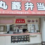 丸菱弁当 - 店先