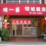 明城飯店 -