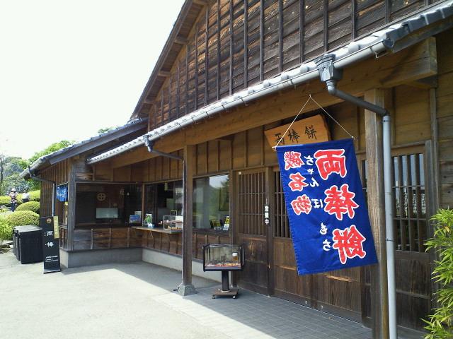 仙巌園 両棒屋