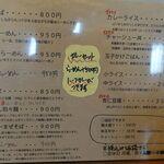 中華そば 政次郎 - メニュー,中華そば政次郎(豊橋市)食彩品館.jp撮影