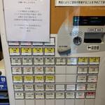 Meigenso - 券売機