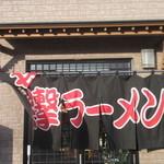突撃ラーメン - 突撃ラーメン 伊達
