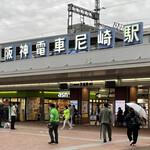 たい焼き 二万翁 - 阪神尼崎駅