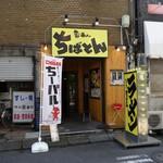 竈の番人 ちばとん - 2012/10/11撮影