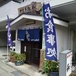 和 - 青梅市立総合病院正面玄関前の店構え