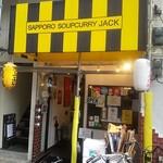 札幌スープカレーJACK - 派手なテントで直ぐにわかる外観