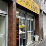 ラーメン麺徳 - 【再訪】外観